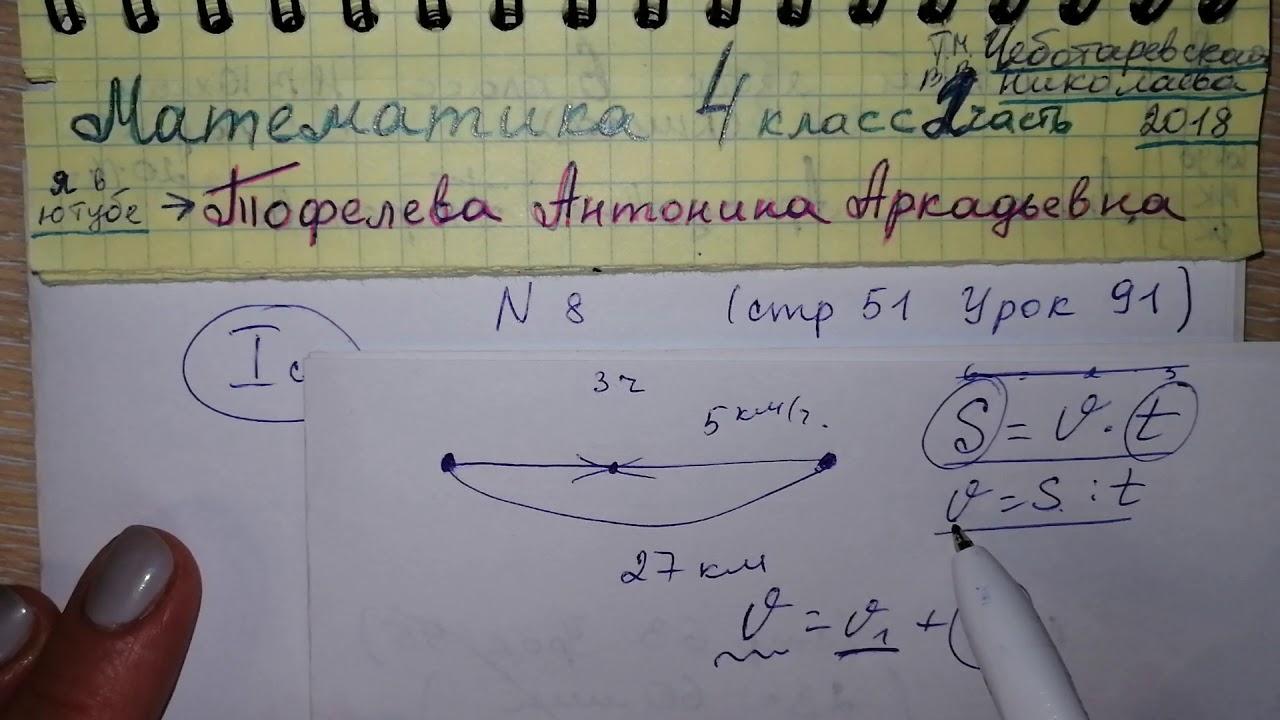 Решение задач по математике 4 класса чеботаревская решение задач длина окружности 9 класс