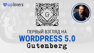 Скажи привет Гутенбергу! Первый взгляд на будущий WordPress 5.0 Gutenberg