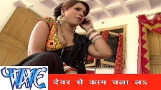 देवर से काम चलाला || Net Wali || Ankush - Raja || Latest Bhojpuri Hit Songs