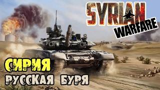 Syrian Warfare 💥 Обзор геймплея и прохождение