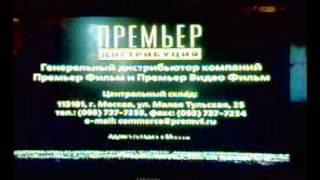 КАССЕТА КАСПЕР-НАЧАЛО(ПРЕМЬЕР ВИДЕО ФИЛЬМ)