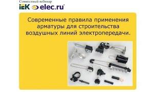 Вебинар: Современные правила применения арматуры для строительства воздушных линий электропередачи