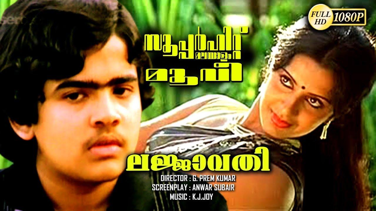 Download Krishnachandran,Ambika,Baby Sumathi,K. A. Sivadas,Lajjaavathi,Malayalam Full Movie