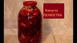 Капуста ПЕЛЮСТКА -  КЛАССНАЯ ЗАКУСКА