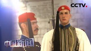 [中国新闻] 央视记者探访独具特色的希腊总统卫队 | CCTV中文国际