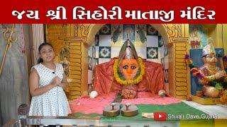 Shree Shihori Mata Temple | શ્રી શિહોરી માતાજી | Shivali Dave Gujarat