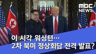 이 시각 워싱턴…2차 북미 정상회담 전격 발표? (2019.01.18/뉴스데스크/MBC)