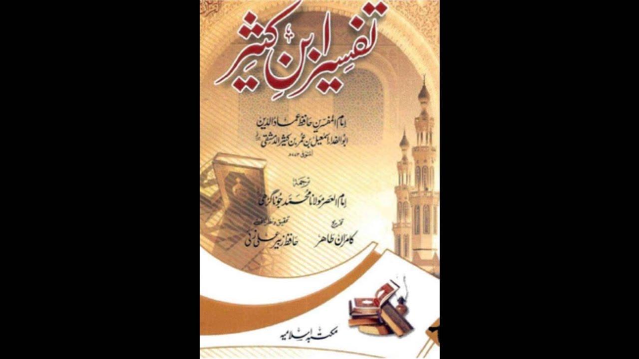 liereg - Surah yaseen tafseer urdu pdf