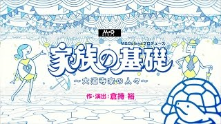 M&Oplaysプロデュース 家族の基礎~大道寺家の人々~ 作・演出:倉持 裕...