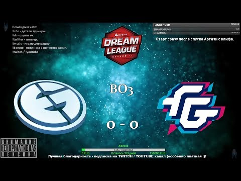 [RU] Evil Geniuses vs. Forward Gaming - DreamLeague Season 11 NA Q BO3 @4liver_r