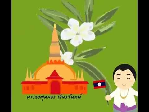 กลุ่มประเทศอาเซียน ลาว Laos ปฏิทินตั้งโต๊ะและไดอารี ปี 2558