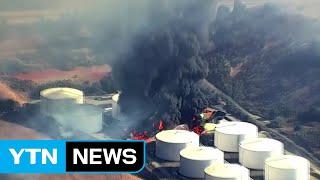 美 캘리포니아주 대형 석유 시설 화재 발생 / YTN