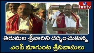 YCP MP Magunta Srinivasulu Reddy Visits Tirumala Tirupati Devasthanam   hmtv Telugu News