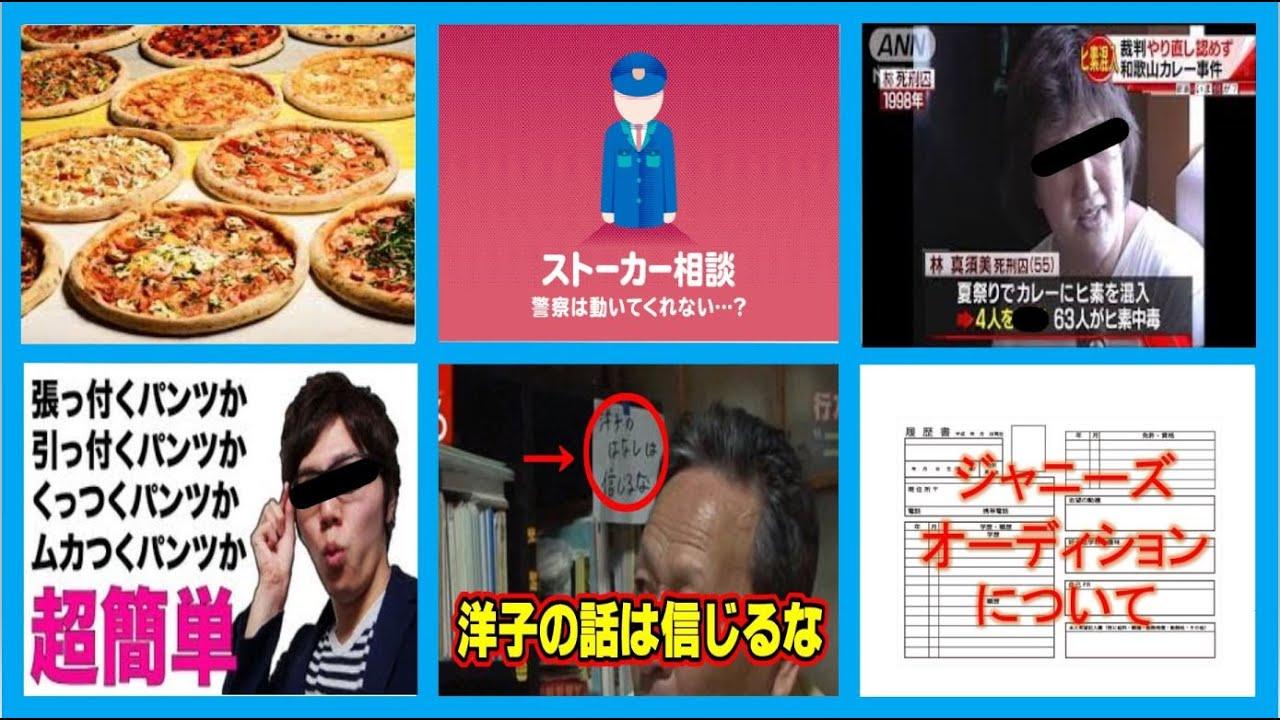 【雑談】平田くんの母親が○○の被害にあっていた件について…未解決事件の謎…その他雑談 #210615②