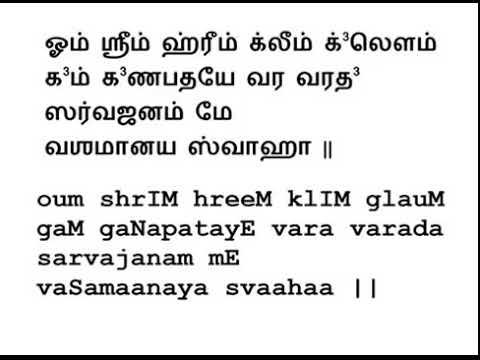 Sri Maha Ganapathi Moola Mantra Chant by Krishna Sanskrit  Tamil & English