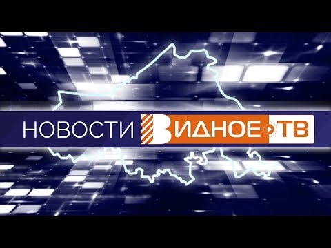 Новости телеканала Видное-ТВ (27.01.2020 - понедельник)