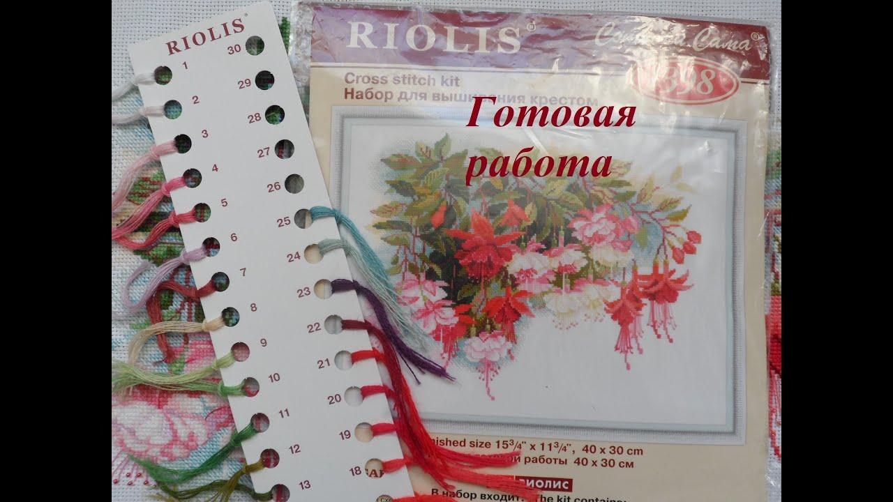 Риолис вышивка фуксия