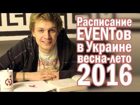 Расписание EVENTов в Украине весна-лето 2016