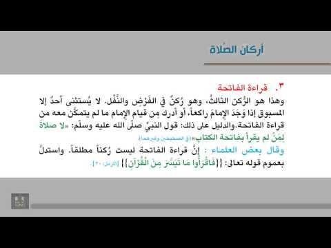 فقه العبادات - أركان الصلاة 1