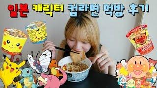 [시니] (CC) 일본 피카츄,호빵맨 유부우동 컵라면 먹방 후기! 일본 제품 후기 리뷰