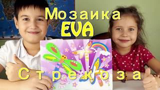 СТРЕКОЗА Картинка аппликация из мягкого пластика ЭВА EVA