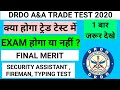 DRDO A&A TRADE TEST & SKILL TEST 2020 | DRDO A&A PHYSICAL , MEDICAL TEST | DRDO A&A RESULT 2019 - 20