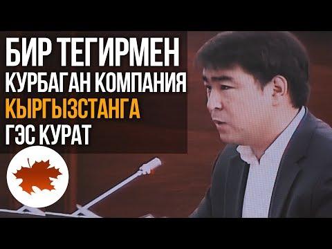 БИР ТЕГИРМЕН КУРБАГАН КОМПАНИЯ КЫРГЫЗСТАНГА ГЭС КУРАТ