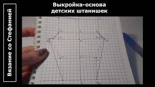 Урок 5. Как сделать выкройку штанишек для вязания