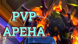 WOW Legion 7.3 PVP АРЕНА HD 60 FPS
