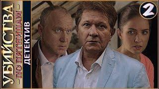 Убийства по пятницам (2018). 2 серия. Детектив, ХИТ!