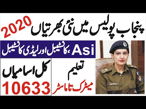 punjab police constable and lady constable jobs 2020