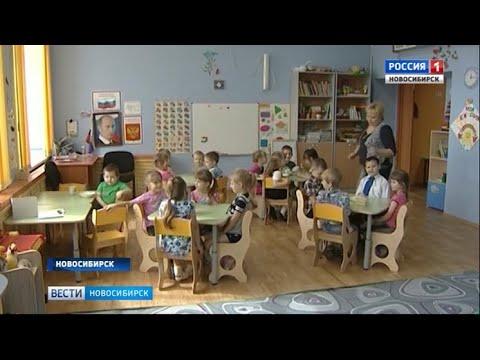 Власти подняли плату за питание в детских садах Новосибирска