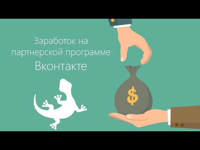 Партнерская программа, зарабатываем Вконтакте.