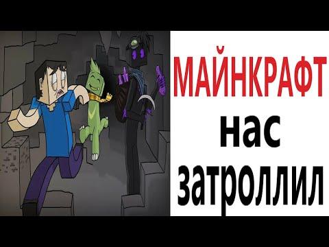 Приколы! МАЙНКРАФТ НАС