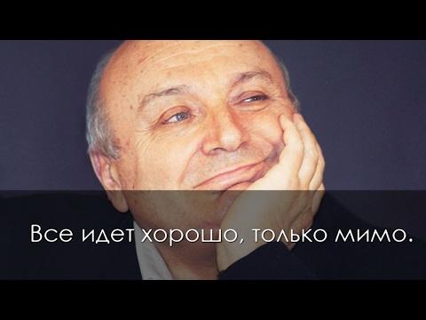 Крылатые высказывания знаменитого юмориста Михаила Жванецкого