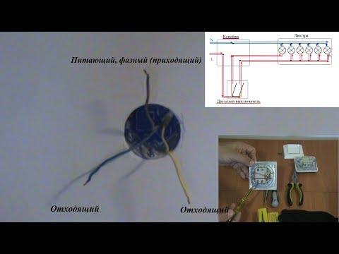 1 способ подключения двухклавишного выключателя + схема