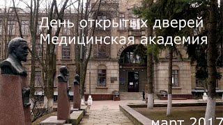 День открытых дверей в Днепропетровской медицинской академии 18.03.2017