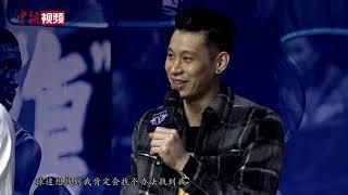 疫情下走过特殊赛季 林书豪最难忘中国球迷
