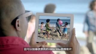 New iPad官方影片繁體中文字幕 (內崁字幕)