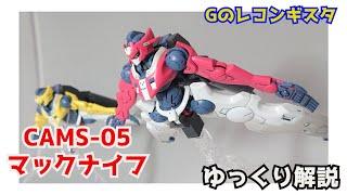 【Gのレコンギスタ】マックナイフ 解説【ゆっくり解説】part6