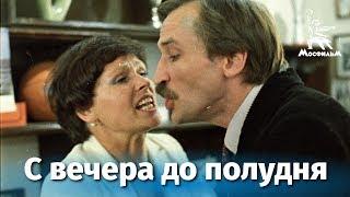 С вечера до полудня 1 серия (драма, реж. Константин Худяков, 1981 г.)