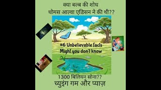 *HINDI* Unbelievable Facts on which you do not believe