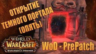 WoD PrePatch - Вторжение Железной Орды в Азерот (Орда)