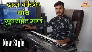 दादाकोंडकेयाचं फेमसगाण   फुलराडा   Marathi Instrumental Song 2020    New Instrumental Music