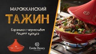 Рецепт тажина дома: тушеная баранина с черносливом + кускус