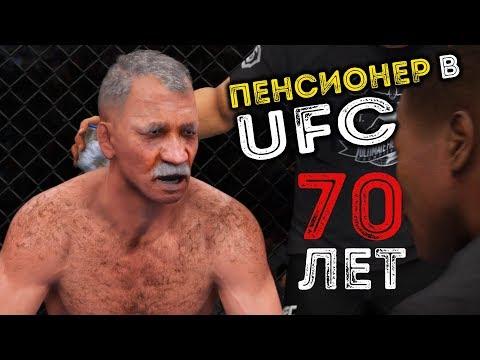 САМЫЙ СТАРЫЙ БОЕЦ НАКАЗЫВАЕТ ПРОФЕССИОНАЛОВ ММА в UFC 3