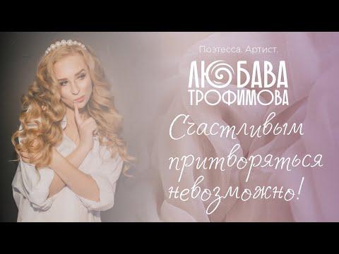 """Любава Трофимова """"Счастливым притворяться невозможно!"""""""