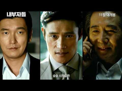 Inside Men (2015) 내부자들 Korean movie official main theme/Woo's test 우 검사