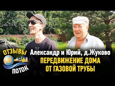 Александр и Юрий (д.Жуково) - Передвижение дома от газовой трубы