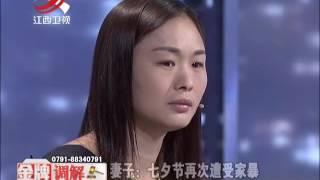 20160918 金牌调解 丈夫家暴难调解 妻子现场愤然离席
